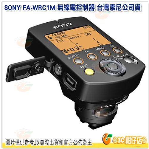 @3C 柑仔店@ SONY FA-WRC1M 無線電控制器 台灣索尼公司貨 無線電 內建同步端子 可控制閃光燈
