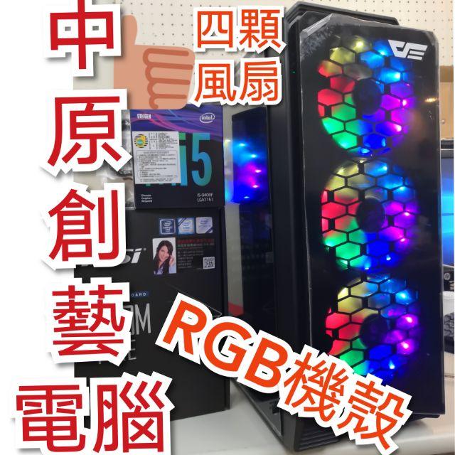【中原創藝電腦】I7處理器❓ RX470-8G獨立顯卡❓《保證順跑 》絕地求生 GTA5 虹彩六號 LOL 電腦 主機