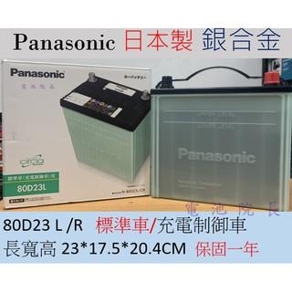 電池院長 全新 國際牌 Panasonic 日本製造 銀合金 汽車電池 80D23L 80D23R 100D23 臺北市
