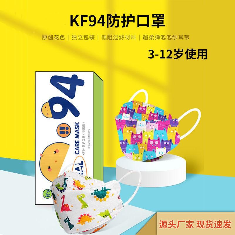 换换爱儿童口罩一次性3d立体kf94鱼型独立包装幼儿防护防尘学生小孩口罩