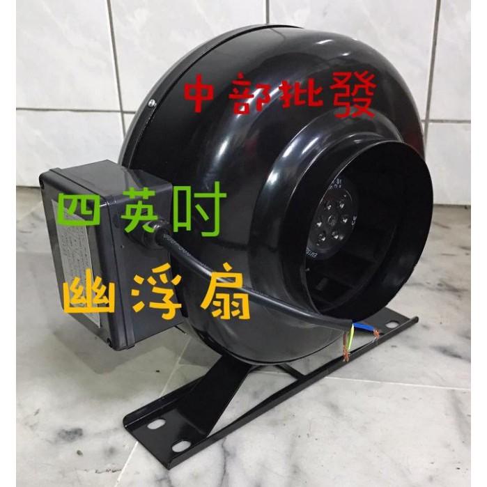 """幽浮扇 UF100 4"""" 送風循環換氣機 鼓風機 排風機 軸流扇 送風機 管路通風機 送風機"""