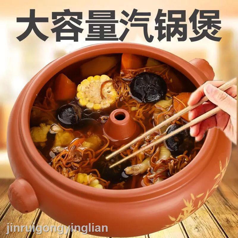 ✆┋汽鍋雞汽鍋家用陶瓷加厚云南建商用紫陶小氣鍋燉鍋砂鍋大容量