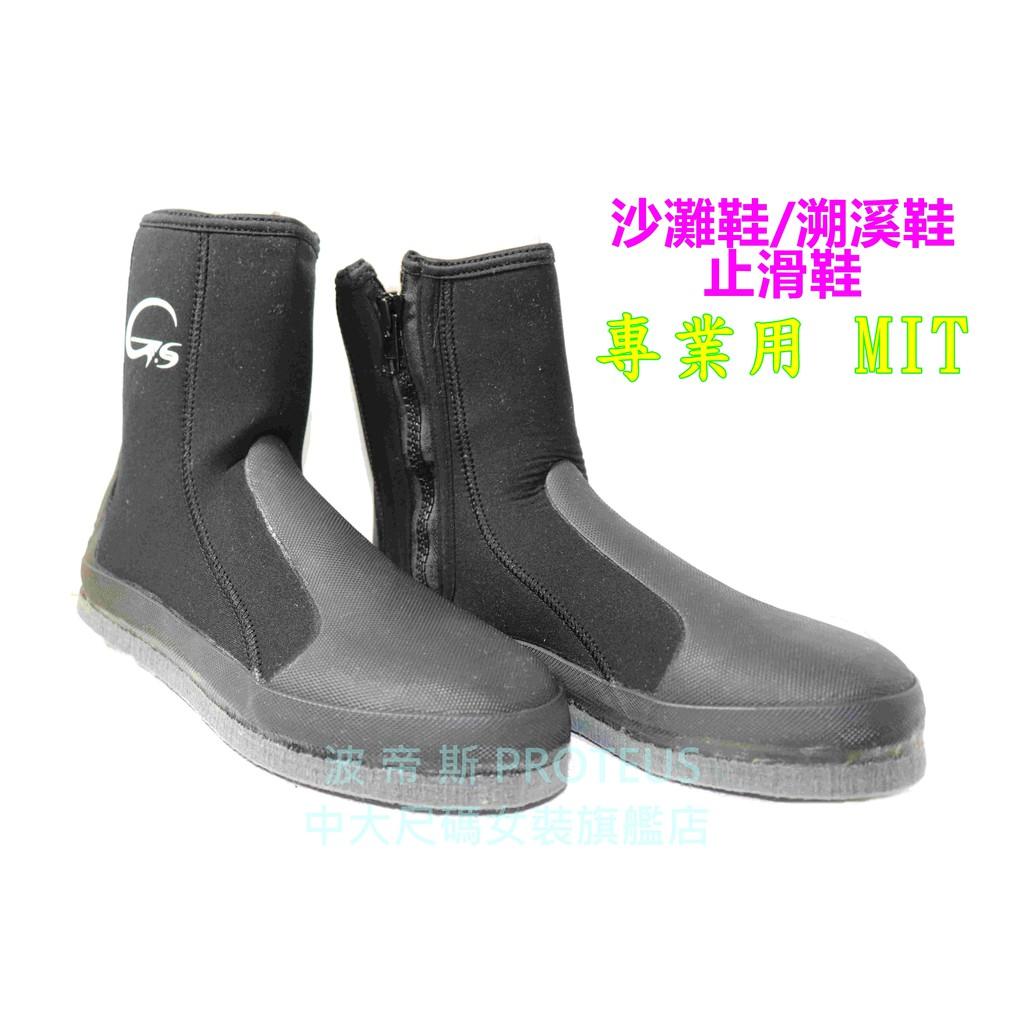 【波帝斯】台灣製造〜長筒溯溪鞋/防滑鞋〜台灣製造,品質保證,浮潛.溯溪.釣魚適用。