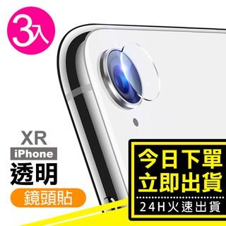 [24hr-台灣現貨] iPhone XR 鏡頭 9H鋼化玻璃膜 透明 保護貼 鏡頭膜 鏡頭貼 超值3入組 新北市
