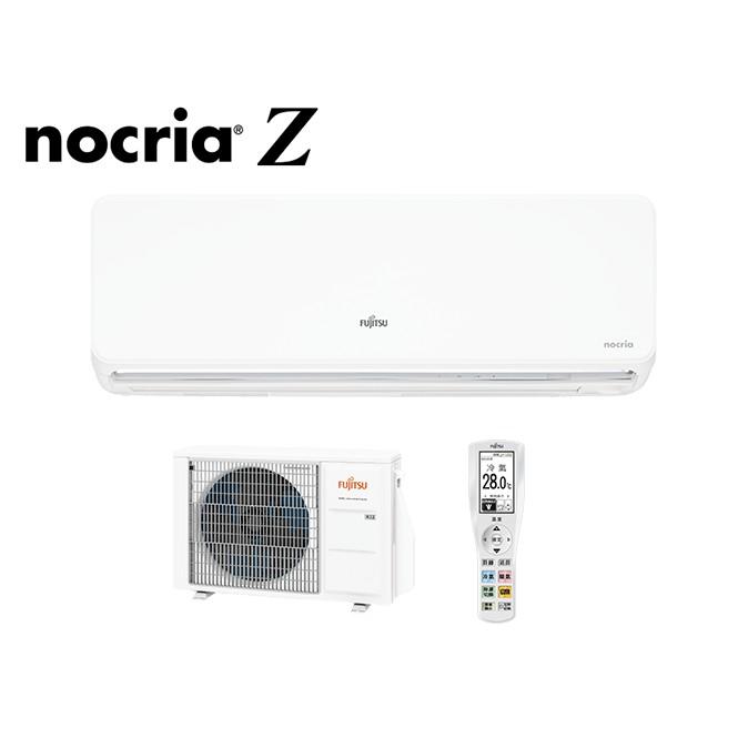 富士通Z系列冷氣AOCG/ASCG022KZTA/ASCG028KZTA/ASCG036KZTA/ASCG040KZTA
