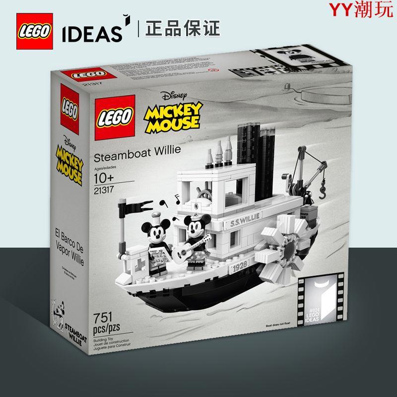 YY潮玩 LEGO/樂高  拼裝 積木 21317迪士尼威利號黑白米奇蒸汽船 兒童 玩具 LEGO樂高
