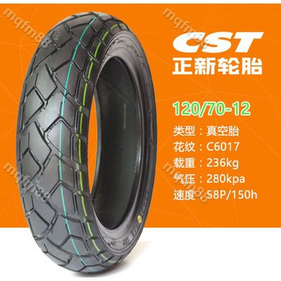 特價正新 120\/70-12真空胎 120-70-12 摩托車外胎 小牛 輪胎90 90 12