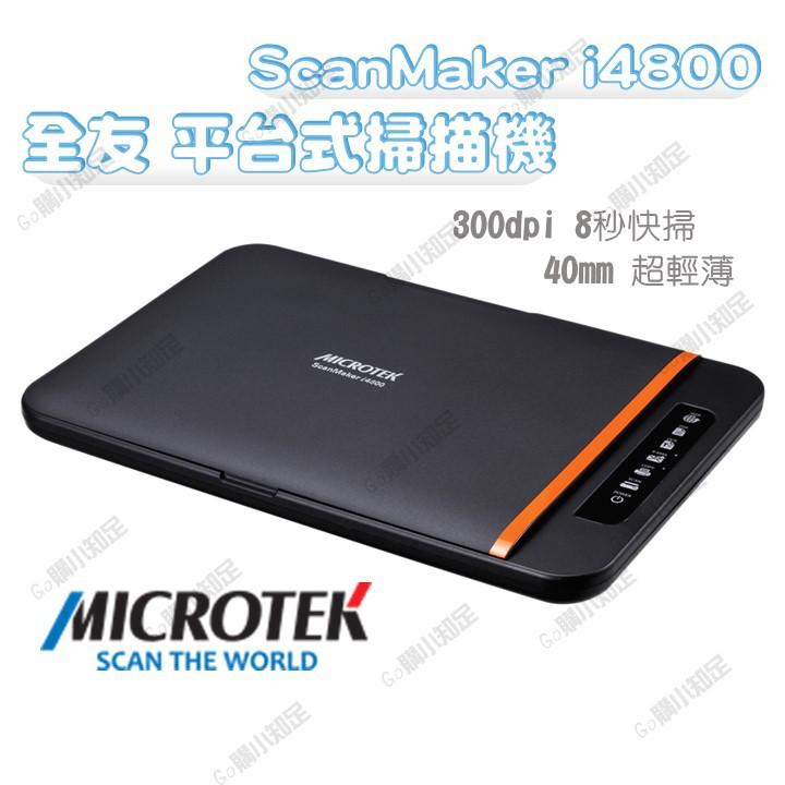『Microtek 全友』ScanMaker i4800 平台式超輕薄掃描器【Go購小知足】