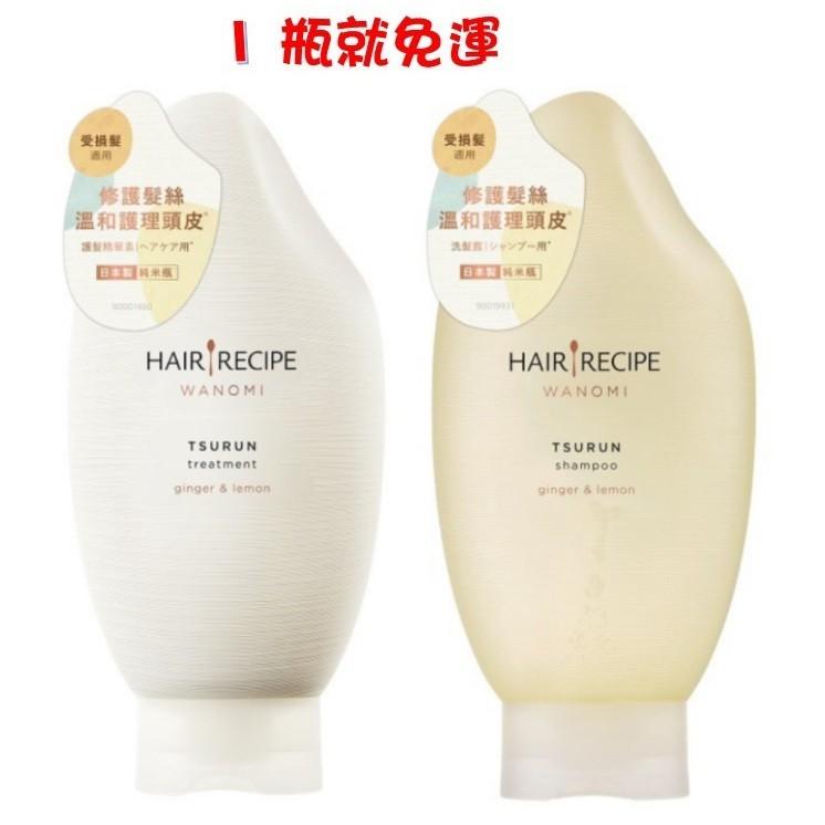 24h出貨 💯現貨 HAIR RECIPE 髮的料理 米糠溫養修護洗髮精 米糠溫養修護護髮精華素 受損髮 純米瓶 日本製