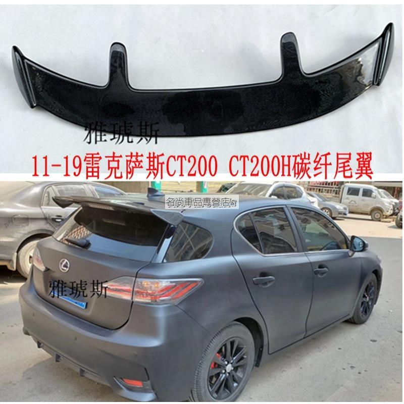名尚車品專營店-用於2011-2019雷克薩斯CT200 CT200H碳纖尾翼改裝尾翼 中翼碳纖