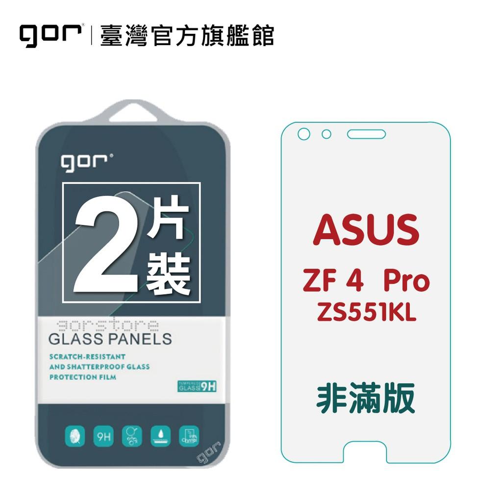 【GOR保護貼】ASUS 華碩 ZF4 Pro ZS551KL 9H鋼化玻璃保護貼 全透明非滿版2片裝 公司貨 現貨