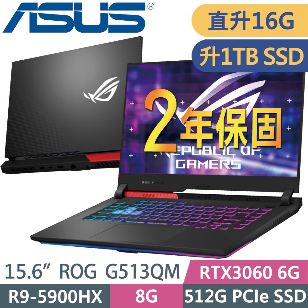 【現貨】ASUS G513QM (R9-5900HX/16G/1TSSD/RTX3060 6G/W10)特仕