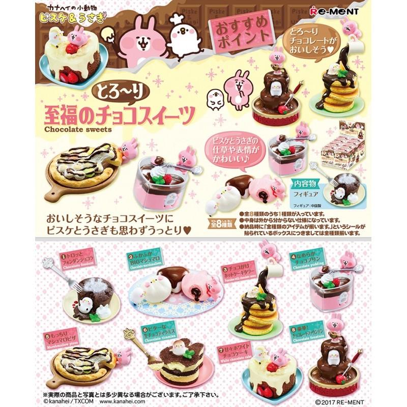 全新可挑款|卡娜赫拉 Re-ment 幸福 巧克力 絕版 甜點 rement 志福 kanahei 盒玩 食玩 擺飾