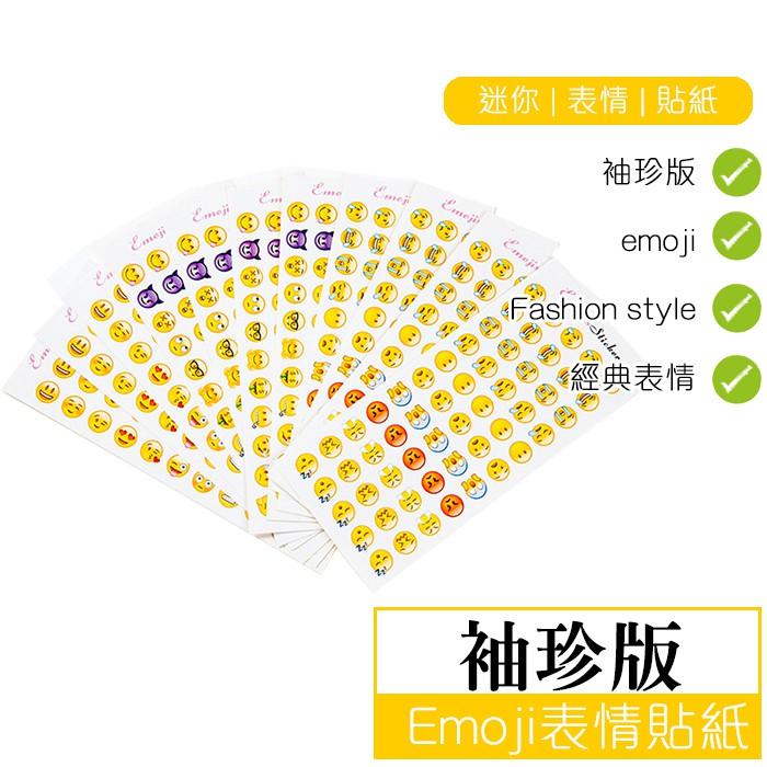 Emoji袖珍表情貼紙【大女人嚴選】台灣現貨● 信封 日記 貼紙 文具 表情貼紙 表情