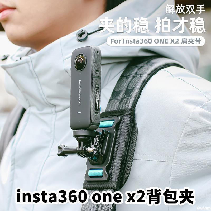 適用insta360 one x2背包夾第一人稱視角書包固定支架360相機配件Tank