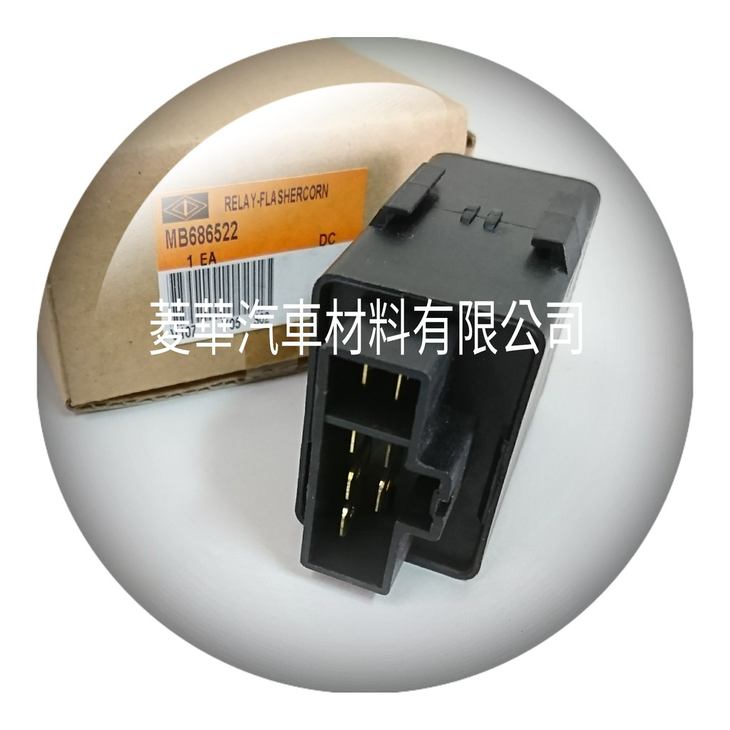 菱華汽材 得利卡 2.0 2.4 2.5 箱車 方向燈閃光器(7Pin) 12V 1994年~2018年 中華三菱正廠件