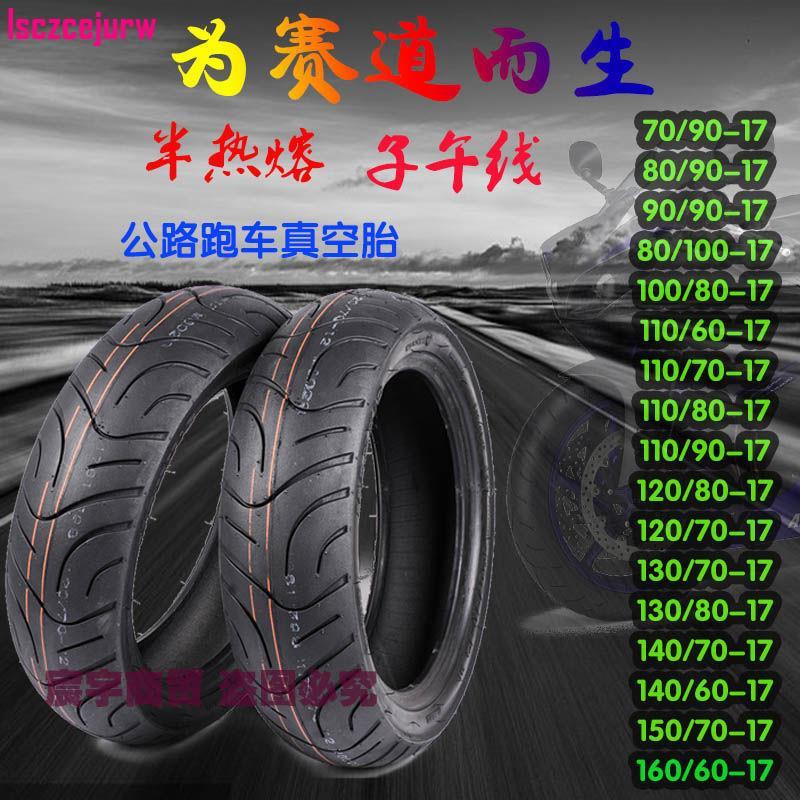 特惠免運 摩托半熱熔輪胎80/90/100/110/120/130/140/150-70-80-17真空輪胎