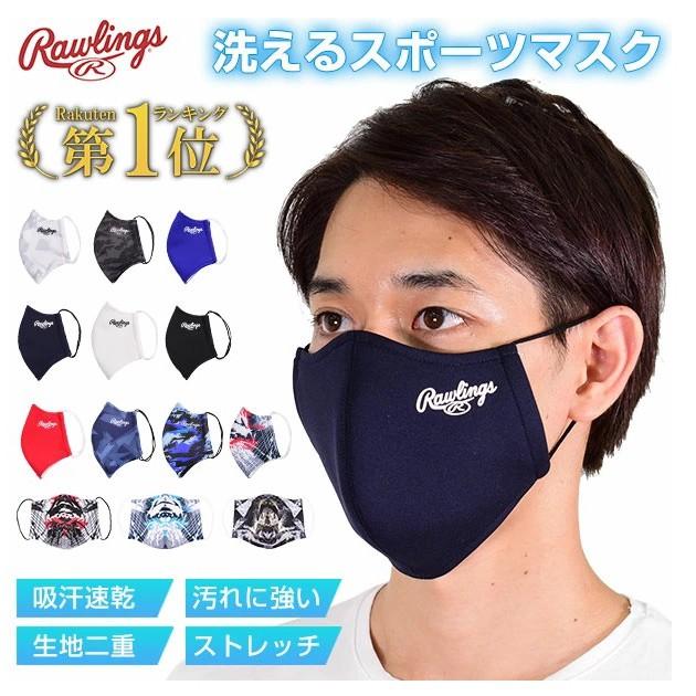 美國 Rawlings羅林斯 知名棒球老牌柔軟舒適吸汗速乾防飛沫熱昇華設計可水洗運動用口罩(非醫療用)日本原裝進口