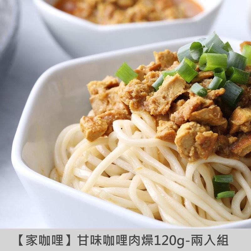 【家咖哩】甘味咖哩肉燥120g-四入組