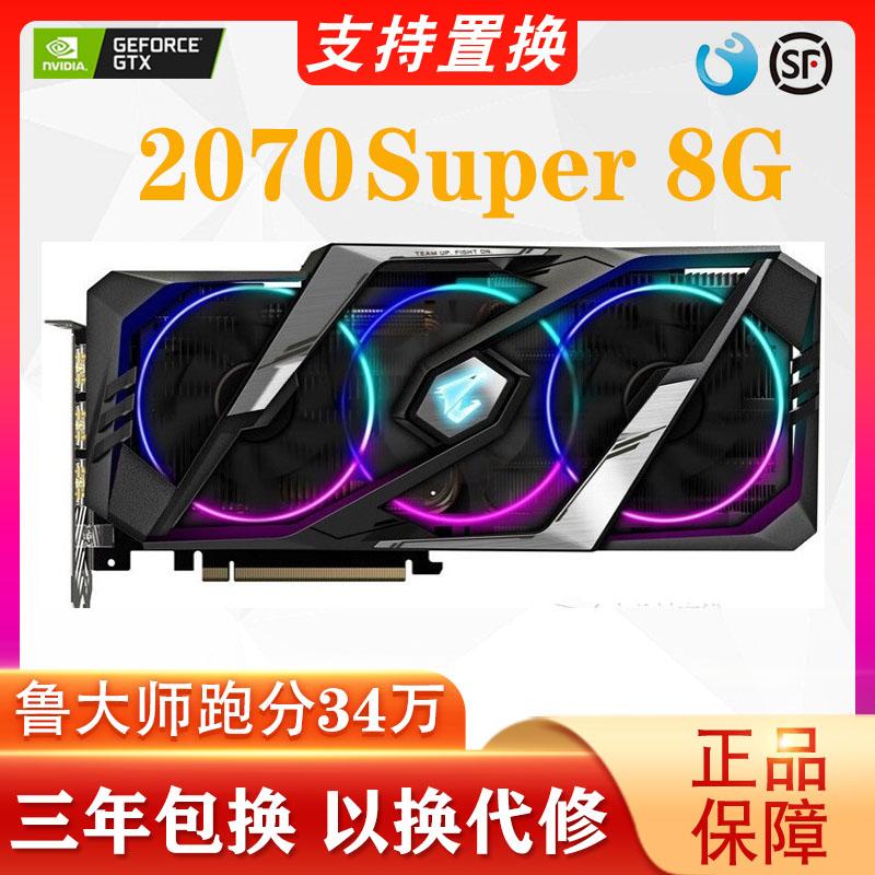 RTX2070Super/2060 6G/2080二手拆機技嘉七彩虹華碩4K直播顯卡