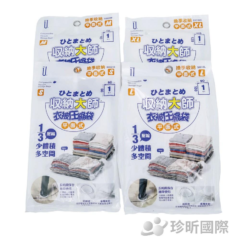 收納大師 手捲式壓縮袋|4款|大小可選|壓縮袋|衣物收納袋|此商品頁銷售1件【TW68】