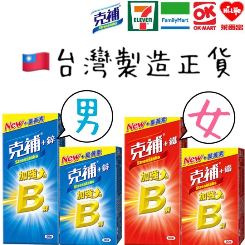 克補B群 +鋅 +鐵 添加葉黃素、維他命C、E   2倍B群加強 30 60 90錠 B群加鐵 B群加鋅 克補90 輝瑞