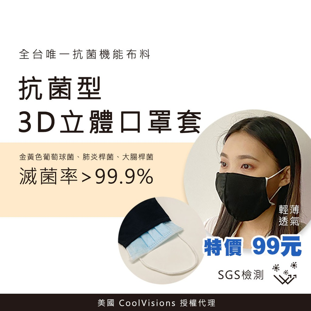 抗菌型 3D立體口罩套【RO-PC】舒適透氣 抗菌 抗污 快乾 耐水洗