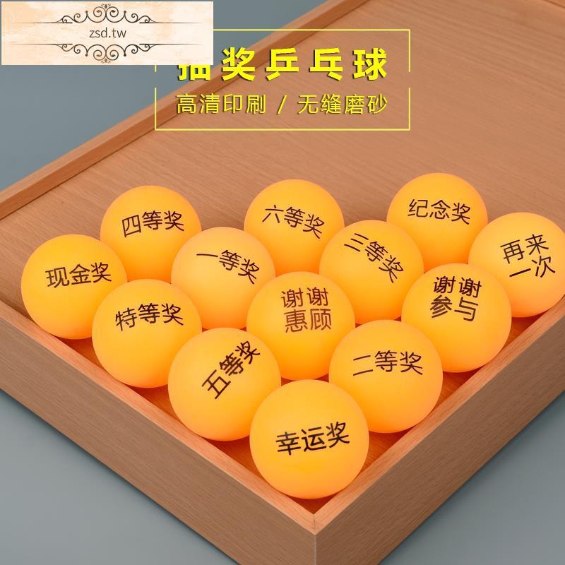 抽獎球 搖獎球 號碼球 數字乒乓球 獎項球 摸獎球 無縫乒乓球//zsd.tw