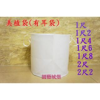 【園藝城堡】 美植袋 移植袋 (有耳帶) 不織布移植袋 栽培移植袋 1尺 1尺2 1尺4 1尺6 ~2尺2 彰化縣