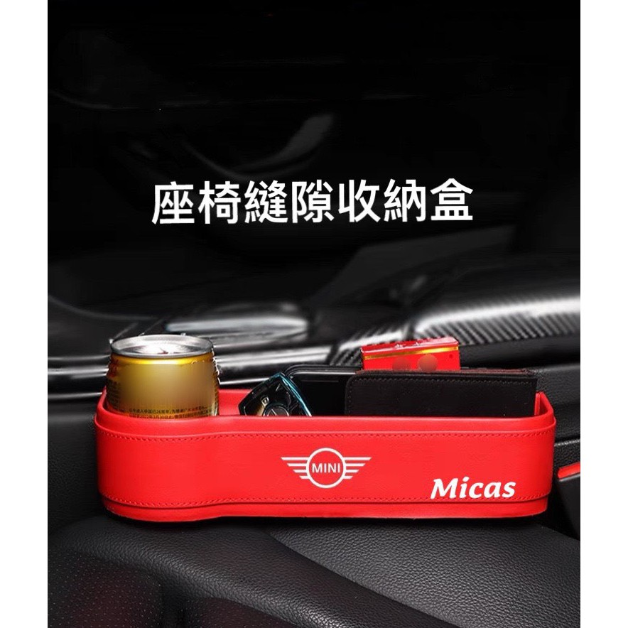 Micas / MINI COOPER / F54/ F60/座椅縫隙收納盒 / 兩款 / 現貨
