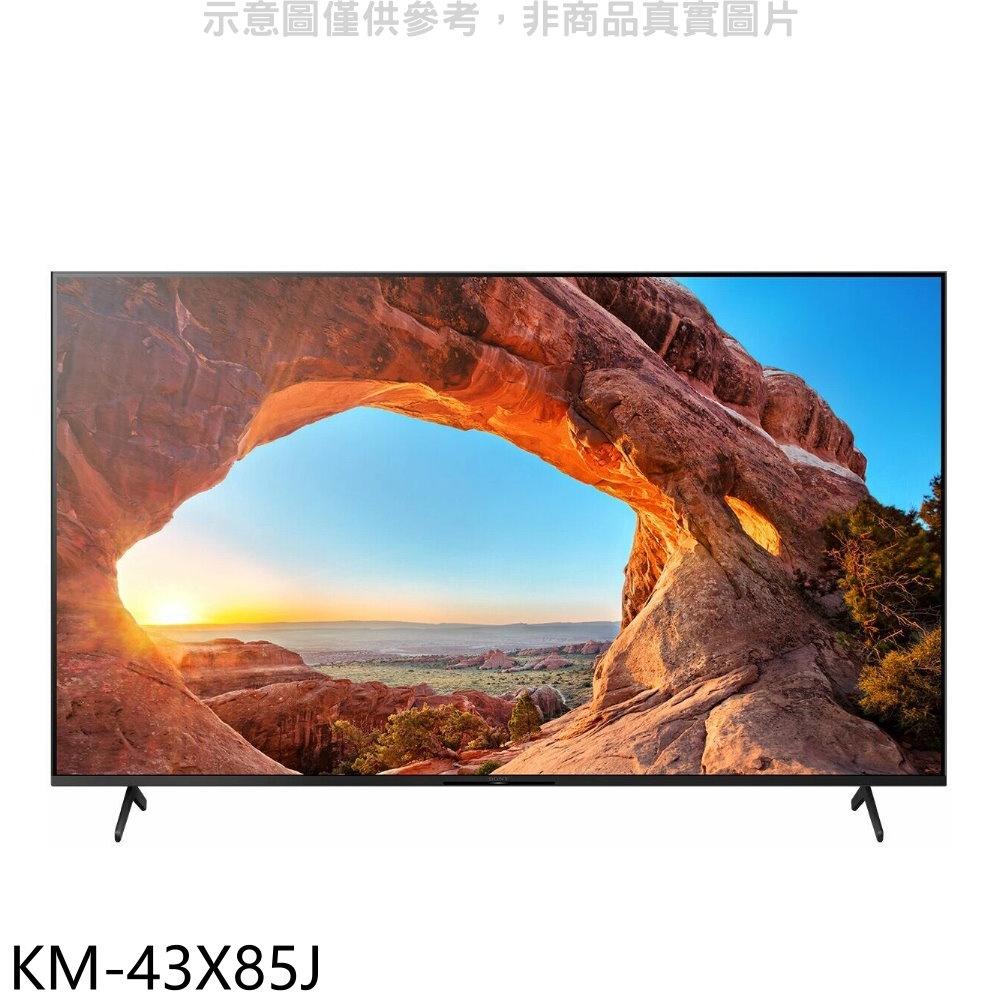 《可議價》SONY索尼【KM-43X85J】43吋聯網4K電視(含運無安裝)