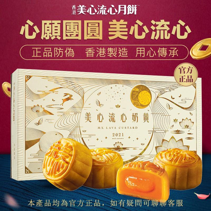 【臺現貨】香港 美心流心奶黃月餅 禮盒 中秋節送禮特產 廣港式奶黃蛋黃流沙 8个装 限購买4送一