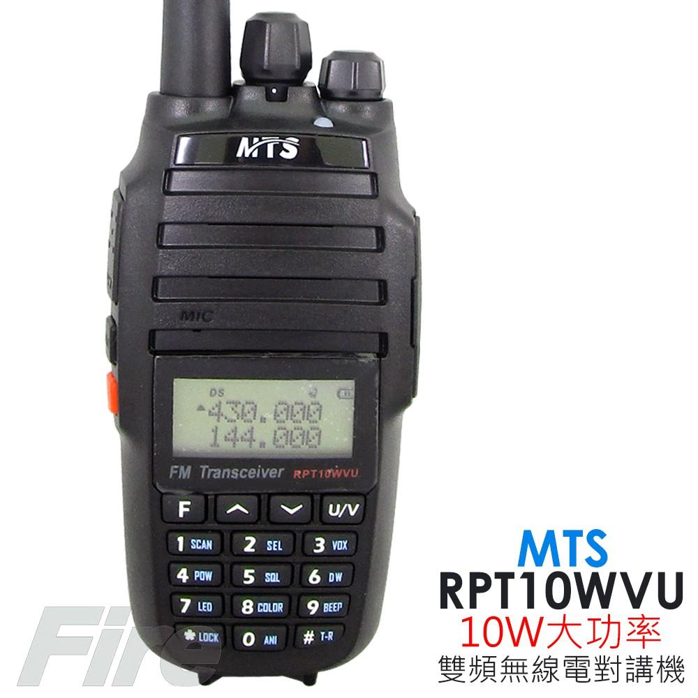 MTS 雙頻 無線電對講機 RPT10WVU