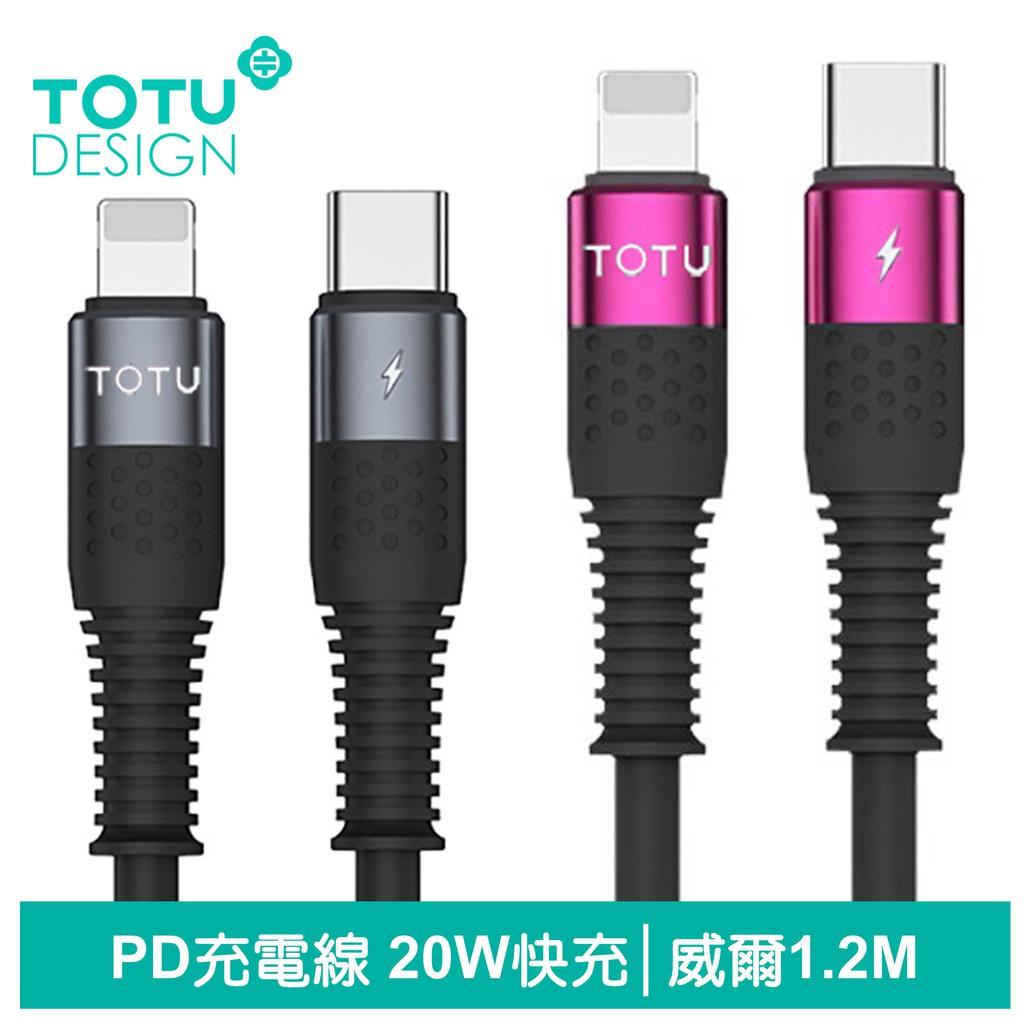 TOTU PD/Lightning/Type-C/iPhone充電線傳輸線快充線 20W快充 威爾系列 120cm
