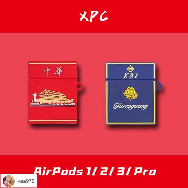 🌺卡通創意🌺創意煙盒中華airpods保護套2蘋果無線藍牙AirPods Pro3代耳機軟殼