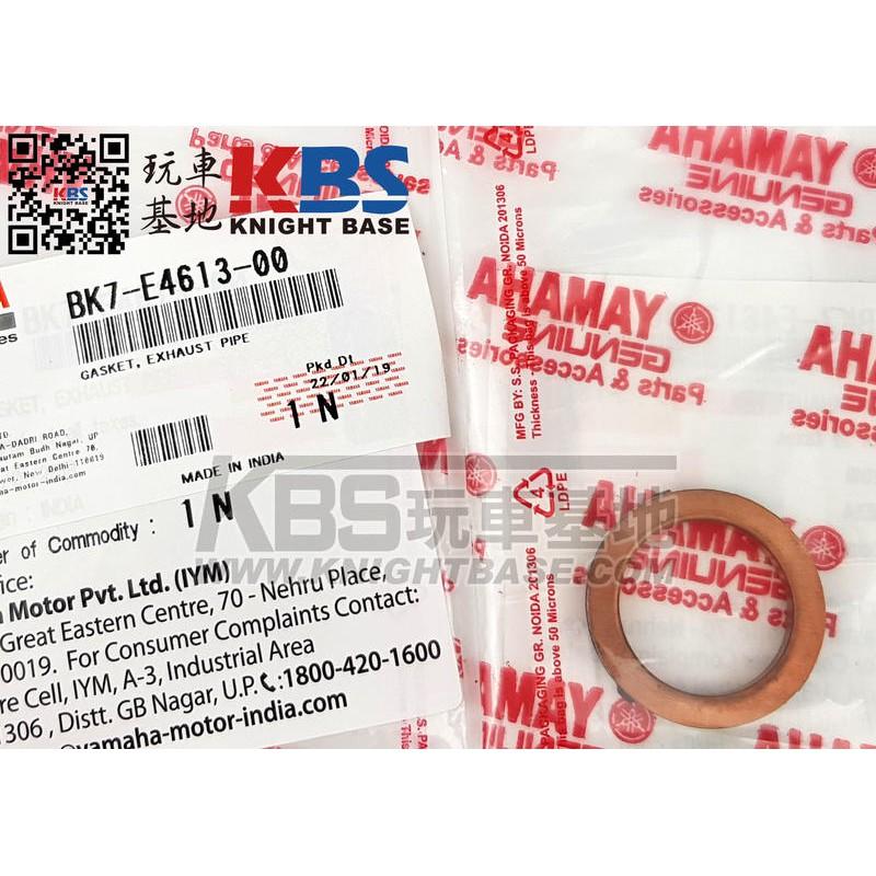 【玩車基地】YAMAHA YZF-R15 V3/MT-15 排氣管頭段墊片 墊圈 BK7-E4613-00 山葉原廠零件