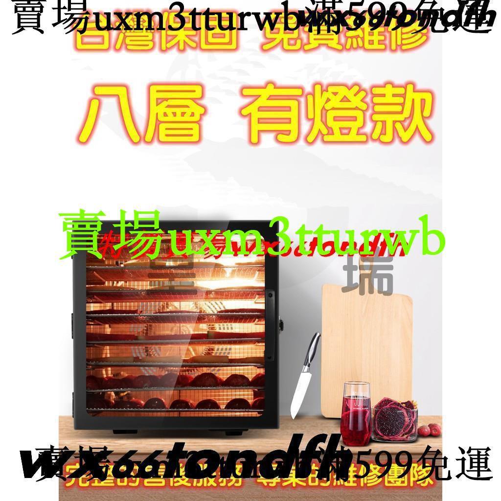 特價220v  uck 6/8層 帶燈款 乾果機 低溫烘烤箱 食物烘乾機食物乾燥機 果乾機寵物食品 衝銷量 超低價位