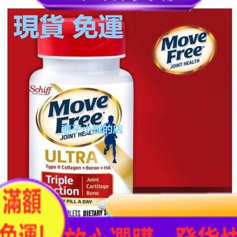 現貨 正品  Schiff Move Free Ultra 白瓶益節加強型迷你錠 75顆