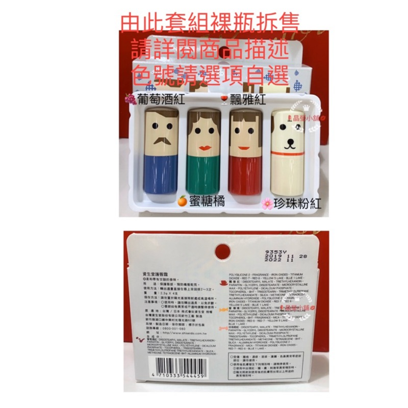 (極力推薦 好超值)SHISEIDO資生堂 - 護唇膏(霜) 2.3g 葡萄酒紅/ 飄雅紅 /蜜糖橘 /珍珠粉紅~四色全