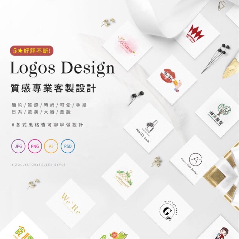 定製✨專業LOGO商標設計/ 個人LOGO設計(請先詢問再下單)
