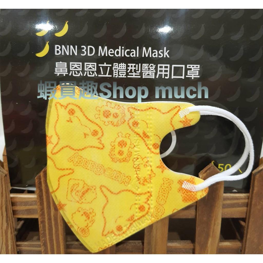 💯台灣製現貨 BNN 火星寶寶(黃) 幼童3D立體醫用口罩耳線款(無鼻樑壓條耳線款)