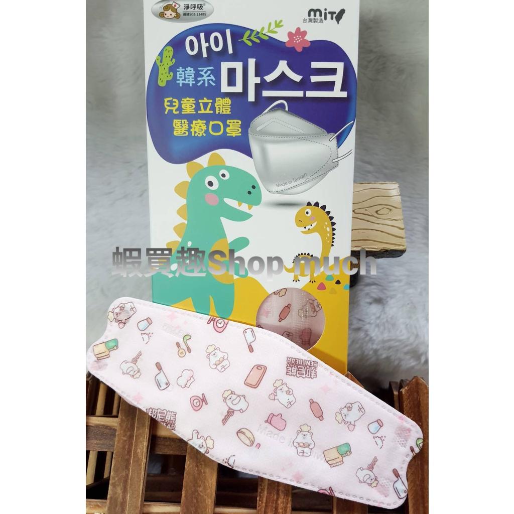 💯台灣製(現貨) 台灣優紙 韓系-粉紅邦尼熊 兒童立體醫療防護口罩