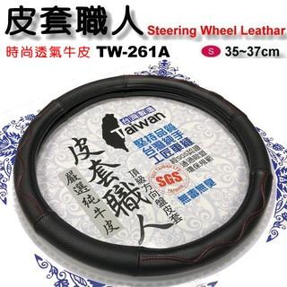 和霆車部品中和館—台灣製造SGS無毒認證 皮套職人 舒適透氣牛皮 方向盤皮套 TW-261A 尺寸S 直徑36cm 新北市