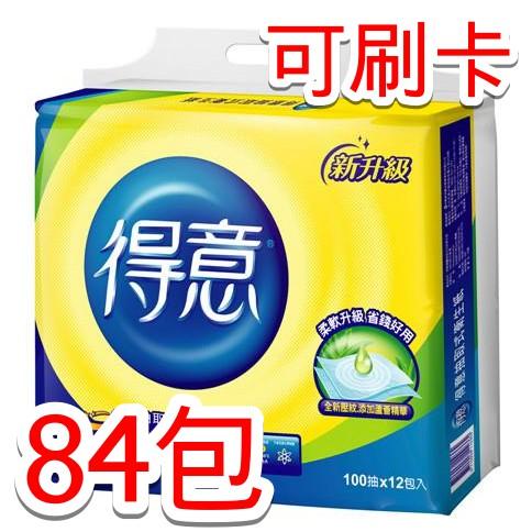 【可刷卡】免運費 84包 72包 70包  得意 連續 抽取式 花紋 衛生紙 100抽