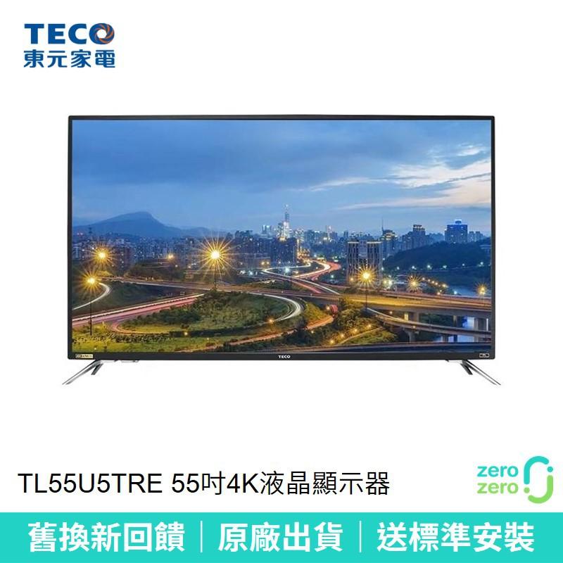 【TECO東元】55吋液晶顯示器附視訊盒 TL55U5TRE 舊換新7折起