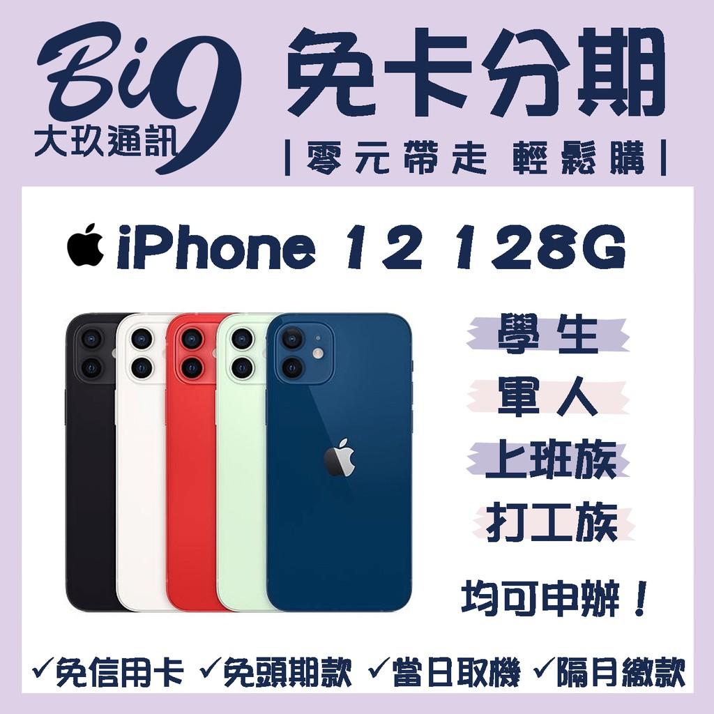 【台中現貨】iPhone 12 128G 免卡分期/現金分期/無卡分期 全新未拆一年保固