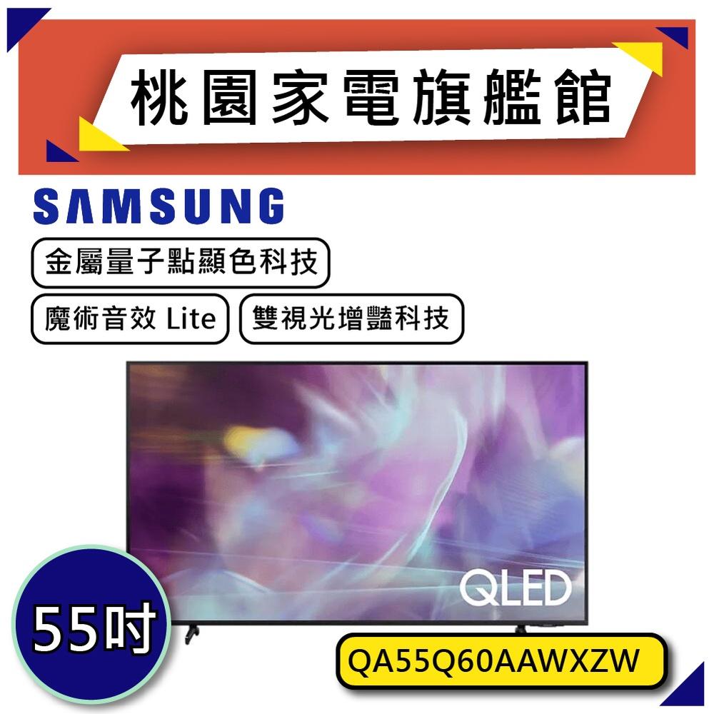 【可議價~】 SAMSUNG 三星 QA55Q60A   4K電視   55Q60A   三星電視   Q60A  