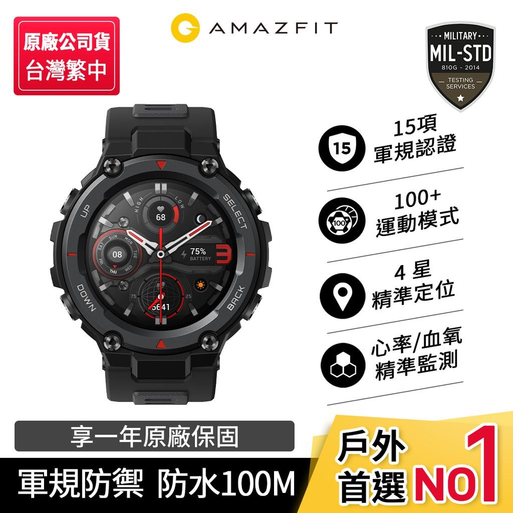 【Amazfit 華米】2021升級版T-Rex Pro軍規認證智能運動智慧手錶 原廠公司貨 心率偵測 血氧偵測