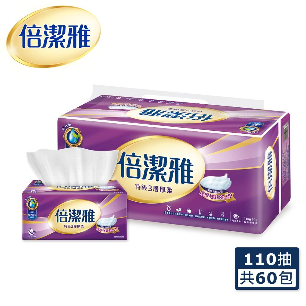 倍潔雅特級三層厚柔抽取式衛生紙(110抽x10包x6袋)/箱