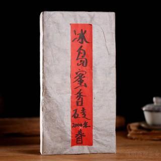 2000年云南臨滄冰島蜜香生茶茶磚春茶陳年老生茶特級普洱茶2000g